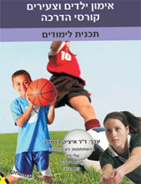 אימון ילדים וצעירים| קורסי הדרכה| תוכנית לימודים