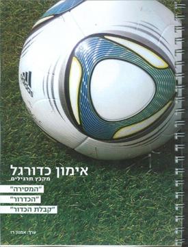 אימון כדורגל: מקבץ תרגילים