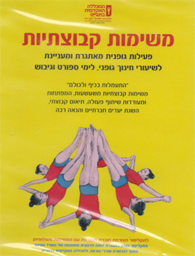 משימות קבוצתיות (תקליטור DVD)