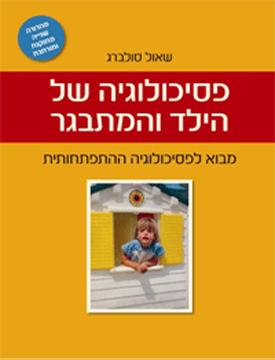 פסיכולוגיה של הילד והמתבגר - מבוא לפסיכולוגיה התפתחותית