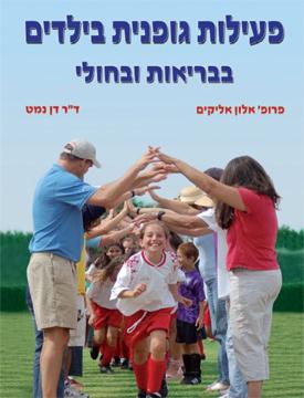 פעילות גופנית לילדים בבריאות ובחולי