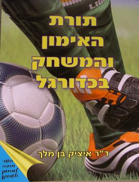 תורת האימון והמשחק בכדורגל