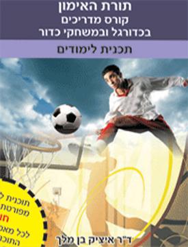 תורת האימון: קורס מדריכים בכדורגל ובמשחקי כדור, תוכנית אימונים