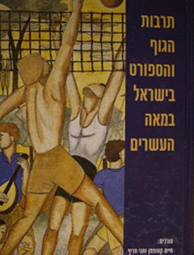תרבות הגוף והספורט בישראל