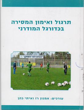תרגול ואימון המסירה בכדורגל המודרני