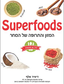 Superfoods המזון והתרופה של המחר