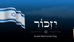 מרכינים ראש לזכר חללי מערכות ישראל ופעולות האיבה