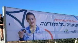 לינוי אשרם – גאווה ישראלית ומודל לחיקוי