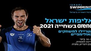 עם הפנים לטוקיו: אליפות ישראל בשחייה בבריכה הלאומית